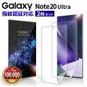 Galaxy Note20 Ultra 5G フィルム au SCG06 docomo SC-53A 楽天 N986C スマホ 全面 保護 指紋認証 対応 ケー...