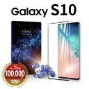 【即日発送】 Galaxy S10 ガラスフィルム 全面 galaxy sc 03l 画面 Face ID 対応 ギャラクシー SC-03L SCV41 保護フィ…