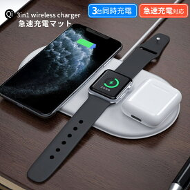 Apple Watch 5 4 3 iphone AirPods QI ワイヤレス充電 パッド マット 急速充電 置くだけ充電 Galaxy Xperia Android 対応 3台同時 ギフト【送料無料】ポイント消化