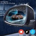 車 サイドミラー ステッカー アクセサリー 曇り止め フィルム 傷防止 防水 防滴 水滴 防止 傷防止 事故防止 視認性向…