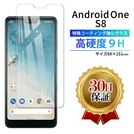 50%半額 スーパーセール/Android one S8 ガラス フィルム アンドロイド 2.5D 全面 液晶 画面 保護 SIMフリー Ymobile 指紋 割れ 防止 衝撃 吸収 滑らか タッチ 感度 良好 耐衝撃 9H 強化 GLASS FILM クリア Clear