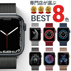 \ポイント5倍/【即日発送】アップルウォッチ バンド Apple Watch ステンレス Series 6 ベルト ミラネーゼループ スマートウォッチ 44mm 42mm 40mm 38mm 腕時計 新品 おしゃれ レディース 普段使い 兼用 2021 全シリーズ対応 6 5 4 3 2 1 SE