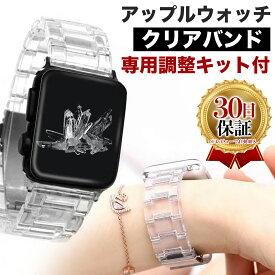 アップルウォッチ Apple Watch 6 SE バンド レディース ベルト 透明 スマートウォッチ クリア 透明バンド クリアバンド シンプル 交換 44mm 42mm 40mm 38mm シリーズ 5 4 3 2 1 ウルトラクリア 腕時計 おしゃれ かわいい カスタム 調整器つき/ ポイント2倍 マラソンCP