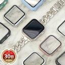 【クーポンで10%OFF】Apple Watch ガラス クリアケース series 6 5 4 3 2 1 SE 対応 カバー ケース 本体 画面 保護 …