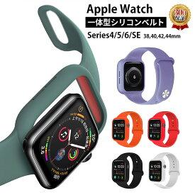 Apple watch 一体型 バンド ケース ベルト series4 5 6 SE 38mm 40mm 42m 44mm女性 大人 かわいい おしゃれ アップル ウォッチ 防水 スポーツ 選べるカラー/ 送料無料 ポイント消化