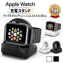 【即日発送】 アップルウォッチ 7 SE 充電スタンド ウォッチスタンド 卓上 Apple Watch シリコン Series 3 4 5 6 SE 3…