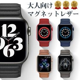 アップルウォッチ バンド Apple Watch レザー リンク Series 6 SE ベルト マグネット 普段使い 兼用 スマートウォッチ 44mm 42mm 40mm 38mm 2021 シリーズ SE 6 5 4 3 2 1 腕時計 新品 おしゃれ メンズ レディース/ 送料無料 ポイント消化
