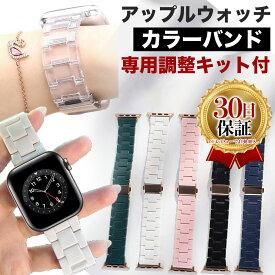 アップルウォッチ7 Apple Watch7 SE バンド レディース ベルト Apple WatchSE Apple Watch6 バンド 透明バンド シンプル 交換 45mm 41mm 44mm 42mm 40mm 38mm シリーズ SE 7 6 5 4 3 クリア ホワイト 腕時計 clear スマートウォッチ おしゃれ かわいい カスタム 調整器付