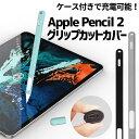 【10/25限定10%OFF券配布】アップルペンシル 2 グリップ カバー Apple Pencil 2 第二世代 ケース iPad mini6 対応 つ…