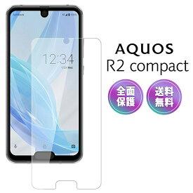 50%半額 スーパーセール/AQUOS R2 Compact ガラス フィルム 全面吸着 2.5D softbank 803SH 楽天モバイル SH-M09 アクオス スマホ 保護フィルム SIMフリー 液晶 画面 指紋 割れ 防止 衝撃 吸収 滑らか タッチ 感度 良好 9H 強化 GLASS FILM クリア