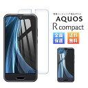 AQUOS R compact ガラス フィルム 全面 液晶 画面 保護 2.5D au SHV41 楽天モバイル SH-M06 Softbank アクオス スマホ SIMフリー 保護フィルム ガラス