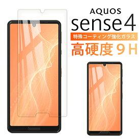 AQUOS Sense 4 ガラスフィルム Sense4 スマホ 全面 液晶 画面 保護 ガラス フィルム 2.5D アクオス スマホ docomo SH-41A Softbank 保護フィルム【送料無料】マラソン 2倍【送料無料】ポイント消化
