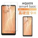 AQUOS sense4 basic ガラスフィルム Sense4 basic スマホ 全面 液晶 画面 保護 ガラス フィルム 2.5D アクオス スマホ ymobile A003SH 保護フィルム【送料無料】【送料無料】ポイント消化