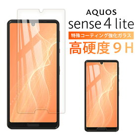 AQUOS Sense 4 lite ガラスフィルム Sense4lite スマホ 全面 液晶 画面 保護 ガラス フィルム 2.5D アクオス スマホ 楽天モバイル 保護フィルム