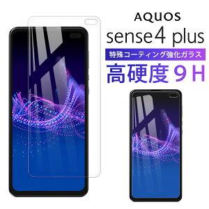 AQUOS Sense4 plus ガラスフィルム sense4 スマホ 全面 液晶 画面 保護 ガラス フィルム 2.5D アクオス スマホ 保護フィルム【送料無料】ポイント消化