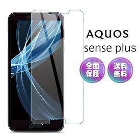 【半額】AQUOS Sense Plus ガラス フィルム Android One X4 SH-M07 Sense+ 全面 液晶 画面 保護 2.5D 楽天モバイル アクオス スマホ SIMフリー 保護フィルム ガラスフィルム 指紋 割れ 防止 衝撃 吸収 滑らか タッチ 感度 良好 耐衝撃 9H 強化 クリア Clear