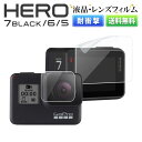 GoPro HERO7 Black HERO6 HERO5 対応 ゴープロ フィルム レンズ 画面 液晶 保護 フィルム 耐衝撃 指紋防止 HERO 7 6 5…