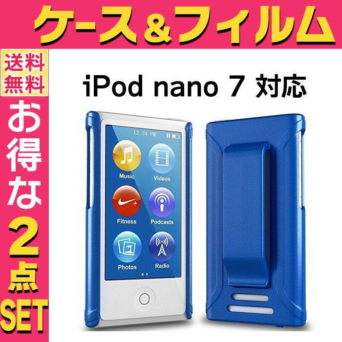 Apple iPod nano 7 ケース クリップ ハード カバー 7th PC 薄型 保護 フィルム メタリック ブルー【new_d19】楽天 ポイント15倍