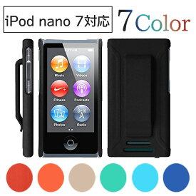 iPod nano 7 ケース クリップ ハード カバー Apple アイポッド ナノ 画面を守る PC スライド オーディオケース iPodnano 7th 保護 フィルム セット【送料無料】ポイント消化