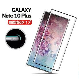 Galaxy Note10 Plus ガラスフィルム 全面 Face ID 対応 ギャラクシー Note 10 + SC-01M SCV45 保護フィルム 気泡ゼロ 淵面 吸着 docomo au Simフリー 液晶 画面 エッジ 保護 湾曲 滑らか 3D S-PEN 対応 9H 感度良好 クリア フルサイズ BLACK 黒【送料無料】ポイント消化