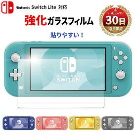 Nintendo Switch lite ニンテンドースイッチライト 本体 スイッチ ライト カバー ガラス 保護 フィルム 画面保護 自己吸着 クリア【送料無料】ポイント消化