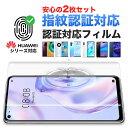Huawei スマホ フィルム p30 lite Pro Mate 40 Pro ケース干渉しない 全面 保護 指紋 認証 対応 割れない TPU 新素材 …