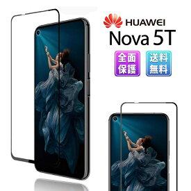 Huawei Nova 5T ガラス フィルム 楽天モバイル 2.5D SIMフリー スマホ ガラスフィルム ファーウェイ スマホ 液晶 画面 指紋 割れ 防止 衝撃 吸収 滑らか タッチ 感度 良好 9H 強化 GLASS FILM 黒 Black【送料無料】ポイント消化
