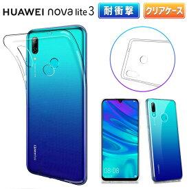 Huawei Nova lite 3 SIMフリー スマホ ケース TPU グリップ カバー ケース 楽天モバイル UQ mobile シンプル 設計 薄型 軽量 透明 クリア【送料無料】ポイント消化