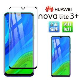 Huawei nova lite 3 + ガラスフィルム 保護フィルム ガラス 画面 ファーウェイ 対応 LINEモバイル 気泡ゼロ 淵面 吸着 液晶 エッジ 保護 湾曲 滑らか 2.5D 9H 黒 Black/ ポイント2倍 送料無料