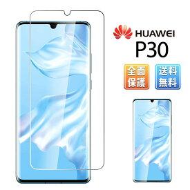 Huawei P30 ガラス フィルム 2.5D 全面 保護 SIMフリー スマホ LINEモバイル OCN ガラスフィルム SIMフリー スマホ 液晶 画面 指紋 割れ 防止 クリア Clear【送料無料】スーパーsale/ ポイント2倍 送料無料