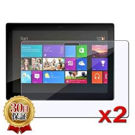 \ポイント5倍/Microsoft Surface RT Surface 2 液晶 保護 フィルム マイクロソフト サーフェス 32GB 64GB タブレット スクリーンシート 保護シート 指紋防止 タブレットフィルム 2枚セット