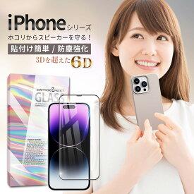 iPhone 12 ガラス フィルム アイフォン 12Pro SE 11 XR 全面 保護 ガード 2020 新モデル 埃防止 スピーカー ガード 画面 保護 シート ケースに干渉しない フチまで覆う 6D 新設計 アイホン 滑らか タッチ 感度 良好 指紋 割れ 防止 硬度 9H Black 黒【送料無料】ポイント消化