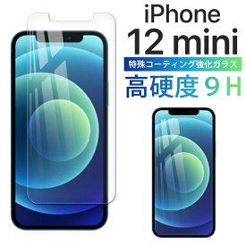50%半額 スーパーセール/iPhone 12 mini ガラスフィルム 全面吸着 2.5D iPhone12 スマホ ガラス 保護 フィルム アイフォン ミニ iPhone12mini 5.4インチ 液晶 画面 指紋 割れ 防止 衝撃 Clear クリア