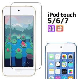 【半額】iPod タッチ ガラス フィルム touch 6 touch 5 対応 全面吸着 2.5D 保護フィルム アイポッド 液晶 画面 指紋 割れ 防止 衝撃 吸収 滑らか タッチ 感度 良好 9H 強化 GLASS FILM 透明 クリア【送料無料】ポイント消化