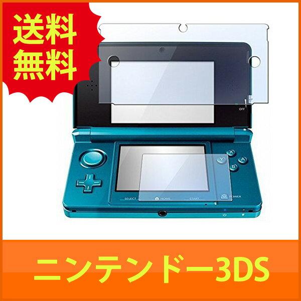 【2倍】ニンテンドー 3DS フィルム 上下 2枚セット Nintendo 3 DS 液晶 画面 保護 対応 自己吸着式 任天堂 スリーディーエス SCREEN SHIELD 傷 汚れ 指紋防止 コーティング スクリーン シート クリア