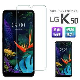 50%半額 スーパーセール/LG K50 ガラス フィルム 全面吸着 2.5D Softbank 802LG スマホ 保護フィルム SIMフリー 液晶 画面 指紋 割れ 防止 衝撃 吸収 滑らか タッチ 感度 良好 9H 強化 GLASS FILM 透明 Clear