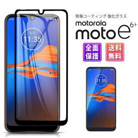 Moto e6 Plus ガラス フィルム motorola モトローラ SIMフリー スマートフォン 全面吸着 3D 全面 保護 ガラスフィルム 黒 Black/母の日 早割 花以外 実用的