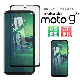 Motorola Moto g8 Plus ガラス フィルム 全面 液晶 画面 保護 2.5D モトローラ スマホ SIMフリー 保護フィルム ガラスフィルム 指紋 割れ 防止 衝撃 吸収 滑らか タッチ 感度 良好 耐衝撃 9H 強化 黒 Black【送料無料】ポイント消化