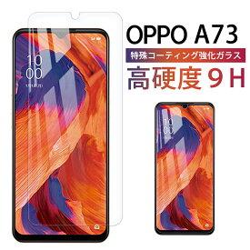 OPPO A73 ガラスフィルム 画面 保護 スマホ フィルム 楽天モバイル LINEモバイル SIMフリー スマホ 2.5D 全面 吸着 気泡ゼロ オッポ SIMフリー 液晶 クリア/ ポイント2倍 送料無料