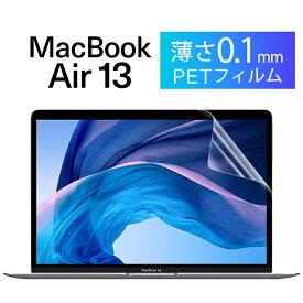 Apple MacBook Air 13 マックブック エア フィルム 液晶 画面 保護 画面フィルム 保護フィルム A1932 (2018-2020年モデル) 指紋 スクラッチ 防止 HD クリア 透明【送料無料】ポイント消化