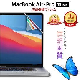 【即日発送】 MacBook air フィルム Pro 13 15 16 12 マックブック エア プロ macbook 2020 液晶 画面 保護 シール 保護フィルム 対応 ケースに干渉しない 閉じれる シート 指紋 防止 スクラッチ 傷 対策 クリア 薄型 透明 デスク【送料無料】ポイント消化