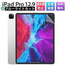50%半額 スーパーセール/iPad Pro 12.9 フィルム ケースに干渉しない 画面保護 薄型 疲れ目軽減 アイパッド プロ 液晶 タブレット デスク ワーク 自己吸着式 紫外線カット コーティング スクリーンシート FILM クリア ブルーライトカット