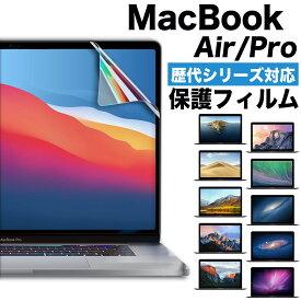 【即日発送】 MacBook air フィルム Pro 13 15 16 12 マックブック エア プロ macbook M1 液晶 画面 保護 シール 保護フィルム 対応 MacBook本体やケースに干渉しない 閉じれる シート 指紋 防止 スクラッチ 傷 対策 クリア 薄型 透明 デスク/ 送料無料 ポイント消化