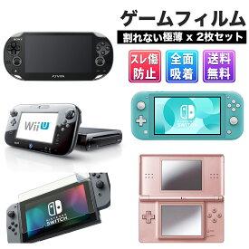 \ポイント5倍/ゲーム 画面 保護 フィルム 割れない PET クリア 本体 液晶 シート 任天堂 Nintendo 3DS 2DS LL Switch 高透明 クリア 持ち運びに便利 ニンテンドー 嬉しい 2枚セット