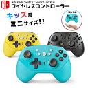 【即日発送】 Nintendo Switch / Switch lite コントローラー 任天堂 スイッチ ニンテンドー ワイヤレス ジョイコン …