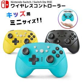 【スピード発送】Nintendo Switch / Switch lite コントローラー 任天堂 スイッチ ニンテンドー Bluetooth ワイヤレス ジョイコン プロコン Joy-Con ワイヤレス 無線 ジャイロセンサー HD振動 連射 PC / Android 対応/ ポイント2倍 マラソンCP