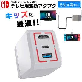 【即日発送】 Nintendo Switch ニンテンドー スイッチ HDMI 変換 アダプタ ドック Type-C テレビ USB C デバイス対応 変換ケーブル 急速充電 ドック不要 ACアダプタ不要 1080P 任天堂 Nintendo Switch 有機ELモデル対応 持ち運び おでかけ 旅行 出張/ 送料無料 ポイント消化