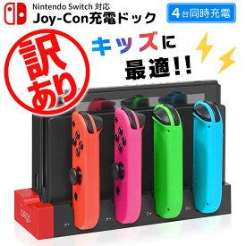 【訳あり】Nintendo Switch スイッチ 4台同時充電 ジョイコン 充電ドック 充電スタンド 純正 Joy-Con コントローラー 充電 充電器 収納 任天堂 ニンテンドー スイッチドック ★なくなり次第終了【アウトレット】/ポイント2倍 マラソンCP