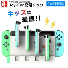 【スピード発送】Nintendo Switch スイッチ 4台同時充電 ジョイコン 充電ドック 充電スタンド 純正 Joy-Con コントローラー 充電 充電器 収納 任天堂 ニンテンドー スイッチドックに差し込むだけ 緑 白【送料無料】ポイント消化
