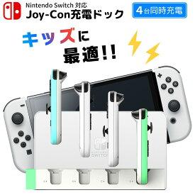 【即日発送】 Nintendo Switch スイッチ Switch & 有機ELモデル 対応 4台同時 充電 充電器 ジョイコン 充電スタンド 純正 Joy-Con 充電 アダプター コントローラー 収納 任天堂 スイッチ本体に差し込むだけ 本体に簡単接続 ジョイコン充電器 充電ドック 緑 白